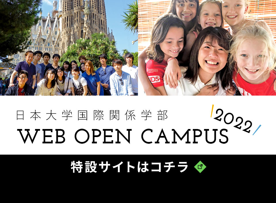 WEB OPEN CAMPUS2020